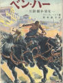 Lew Wallace, BEN HUR. Japanese language edition. Front cover